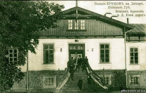 Посад Крюков Железнодорожный вокзал - открытка № 60