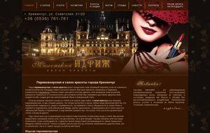 Парикмахерская и салон красоты «Маленький Париж»