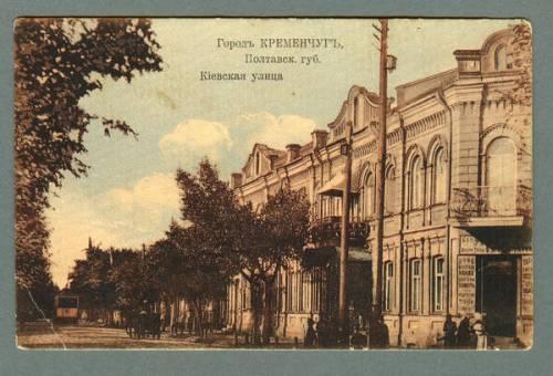 Киевская улица Кременчуг - открытка № 23