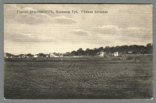 Сенная площадь Кременчуг - открытка № 49