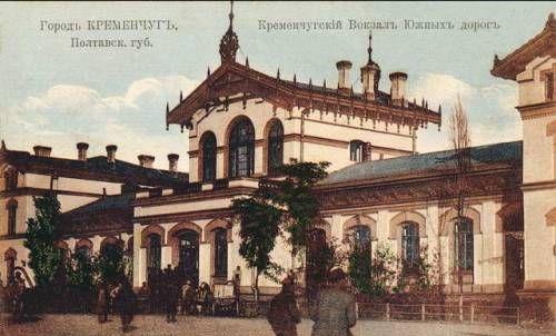 Кременчугский вокзал Южная железная дорога - открытка № 61