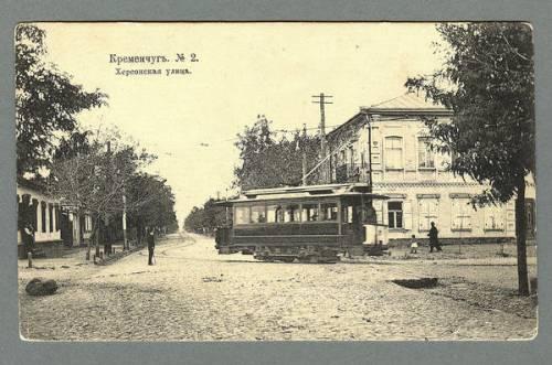 Херсонская улица Кременчуг - открытка № 57