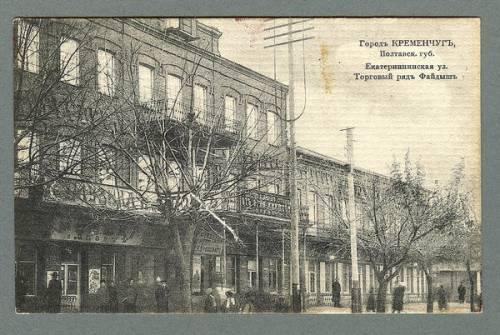 Екатерининская улица. Торговый ряд Файдмш - открытка № 16