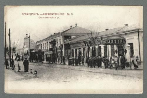 Екатерининская улица Кременчуг - открытка № 24