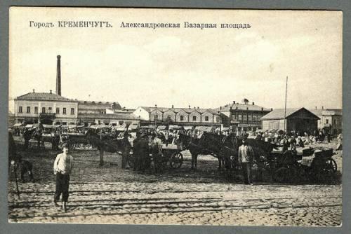 Александровская базарная площадь Кременчуг - открытка № 28