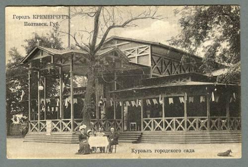 Курзал городского сада Кременчуг - открытка № 14