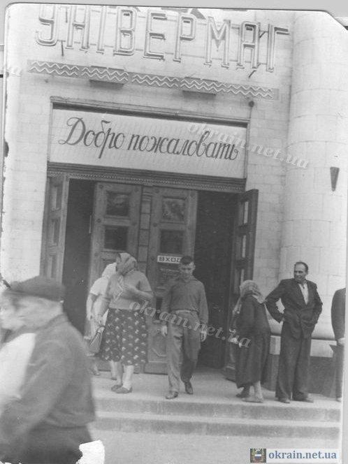 Дом торговли в Кременчуге 1961 год Центральный вход - фото № 137