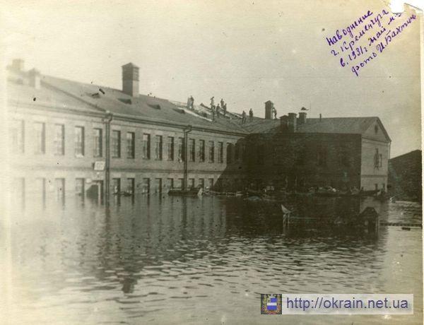 Наводнение в Кременчуге 1931 год Казармы 75 стрелкового полка - фото № 301