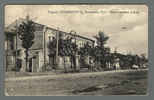 Мальцовская улица Кременчуг - открытка № 55