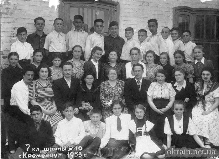 7-й класс школы №10 Кременчуг 1953 год Кременчуг - фото № 223