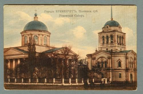 Успенский собор с колокольней Кременчуг - открытка № 58