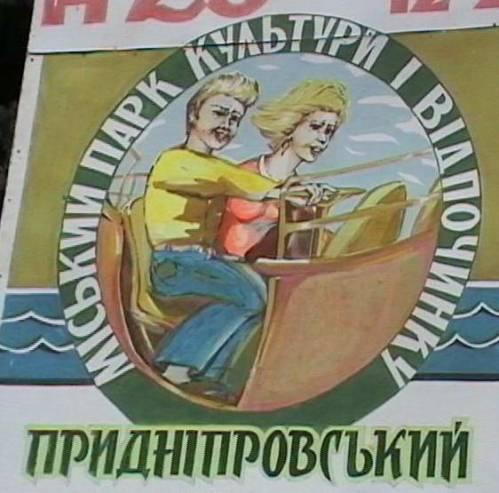 Афиша парка Приднепровский Кременчуг - фото № 5
