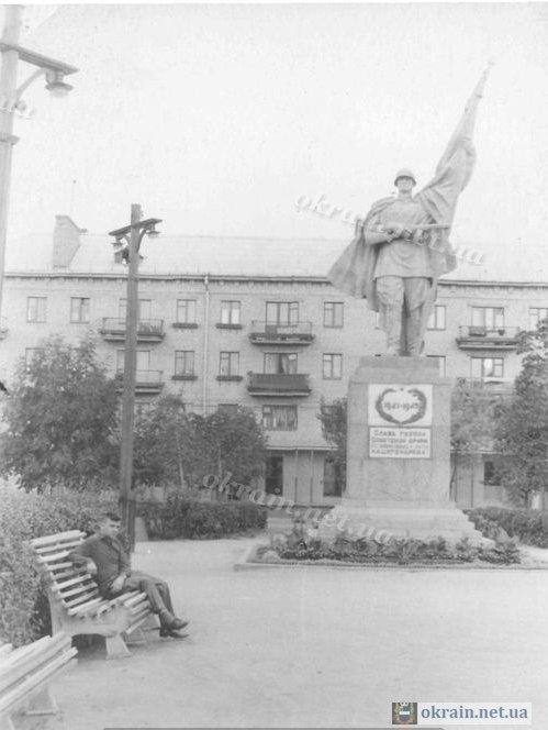 Улица Ленина Памятник Воину Освободителю Кременчуг - фото № 139