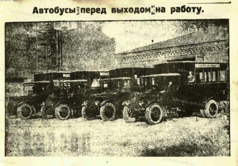 Автобусы перед выходом на работу в Кременчуге 1928 год - фото № 238