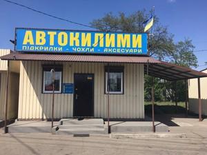Интернет-магазин «Автоковрики»