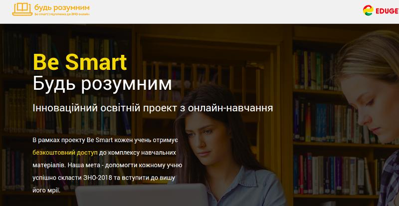 BeSmart - Інноваційний освітній проект з онлайн-навчання