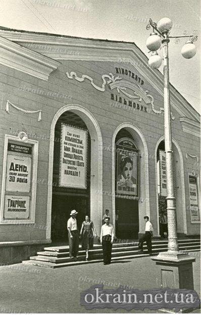 Кинотеатр «Большевик» в Кременчуге - фото № 354