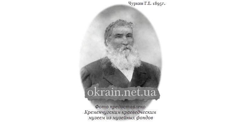 Чуркин Григорий Еремеевич