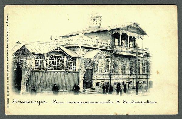 Дом лесопромышленника Сандомирского - открытка № 200