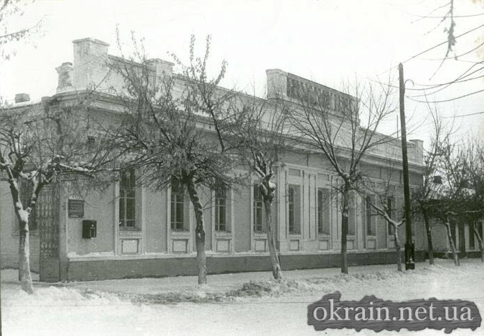 Общий вид дома партийного кабинета РК КП(б)У в Кременчуге 13 февраля 1963 года - фото № 408