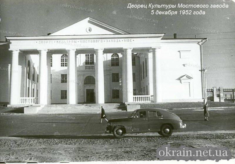 Дворец Культуры для работников Мостового завода 5 декабря 1952 года - фото № 399