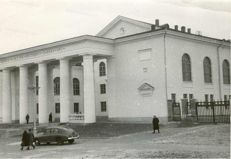 Дворец Культуры Автозавода в Кременчуге 1952 год - фото № 243