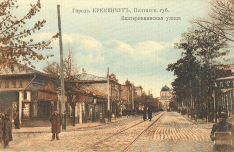 Екатерининская улица в Кременчуге - открытка № 232