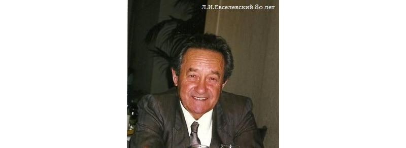 Лев Исаакович Евселевский