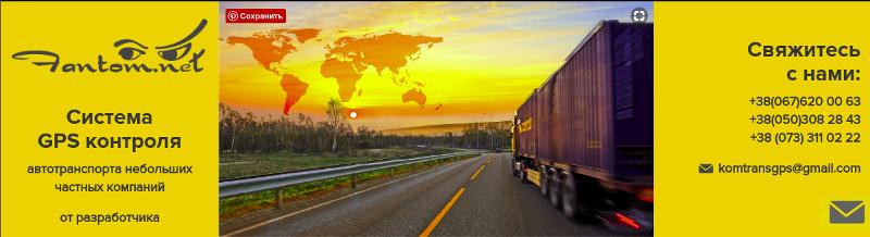 Regis - Система GPS контроля автотранспорта