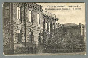 История Железнодорожного технического училища