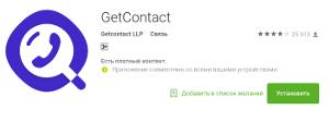 GetContact - как я записан в чужих телефонах