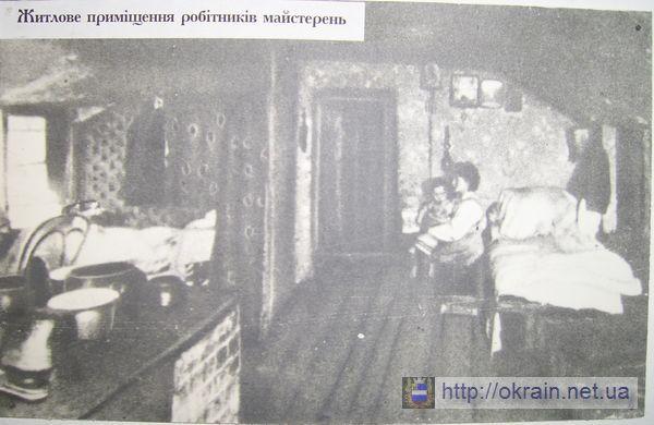 Жилое помещение работников железнодорожных мастерских в Крюкове - фото № 322