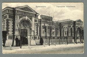 История Кременчугского медицинского общества