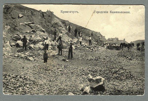 Кременчуг Городская Каменоломня - открытка № 123