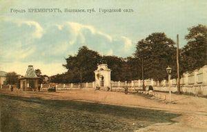 Городской сад Кременчуга