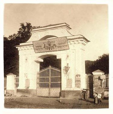 Ворота и ограда Городского сада