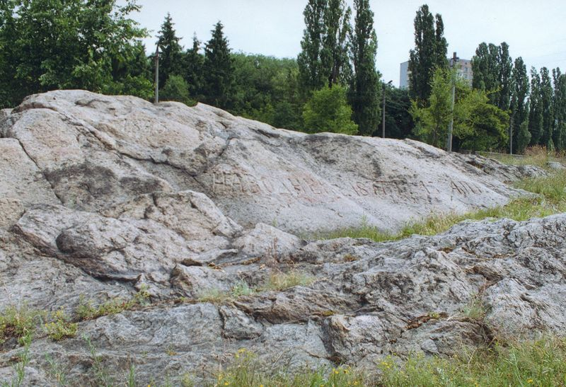 Скала Гранитный Репер в Кременчуге - фото № 228