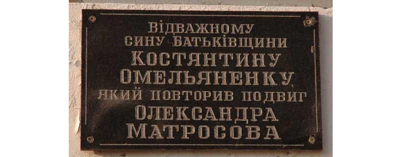 Емельяненко Константин Викторович