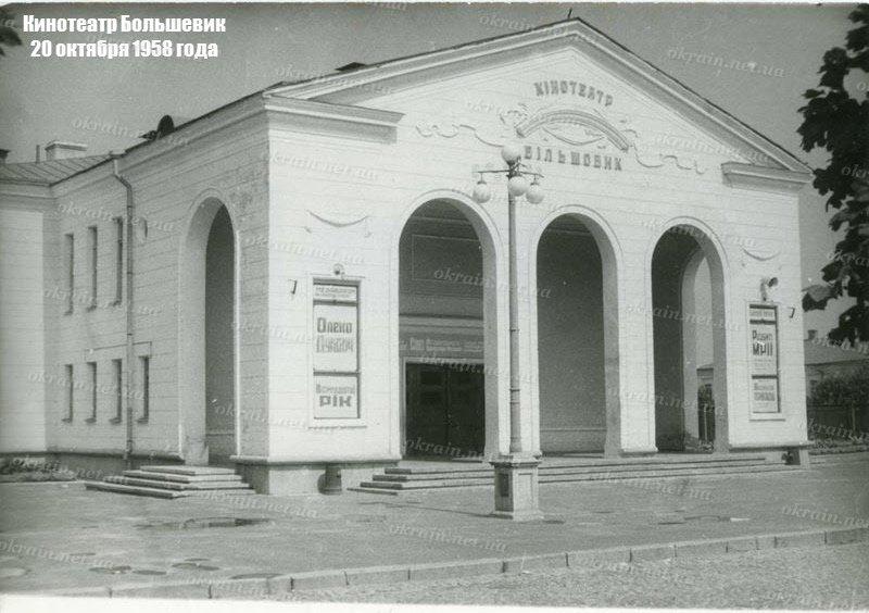 Кинотеатр Большевик Кременчуг 20 октября 1958 год фото номер 251