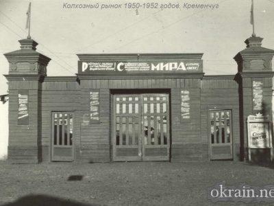 Колхозный рынок 1950-1952 годов в Кременчуге – фото № 236