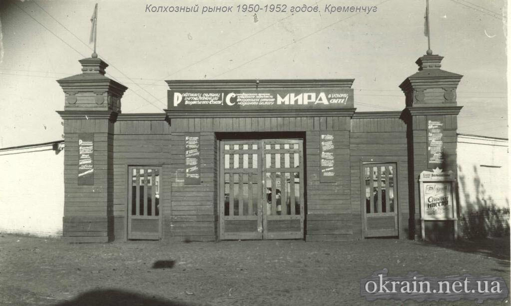 Колхозный рынок 1950-1952 годов в Кременчуге - фото № 236