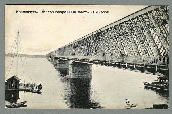 Кременчуг Железнодорожный мост на Днепре - открытка № 122