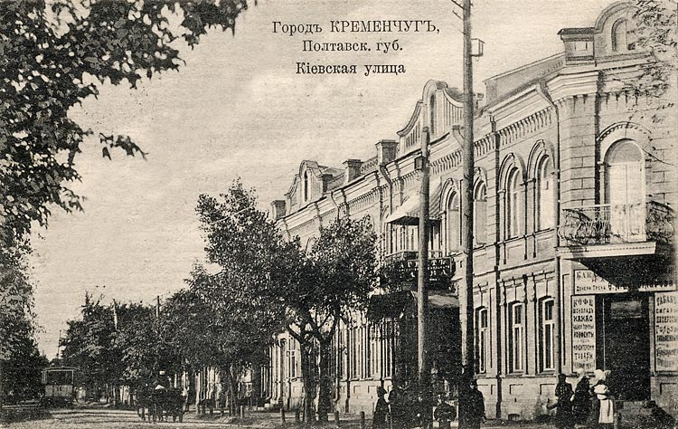 Кременчуг Киевская улица - открытка № 164