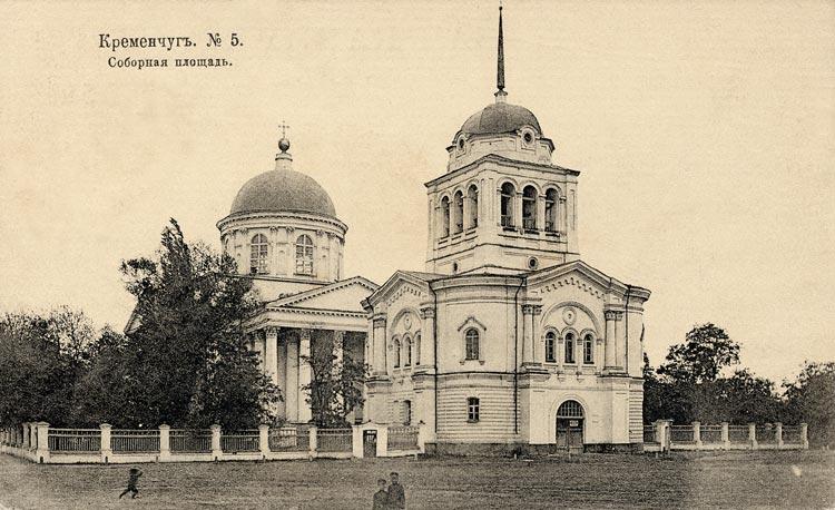 Соборная площадь Кременчуг - открытка № 165