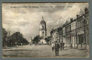 Кременчуг и Крюков в начале ХХ века. В мемуарах Виталия Макаренка