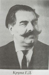 Крупа Григорий Данилович