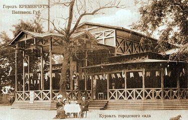 Курзал Городского сада