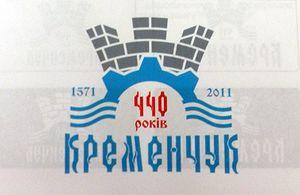 В Кременчуге утвердили логотип к 440-летию города