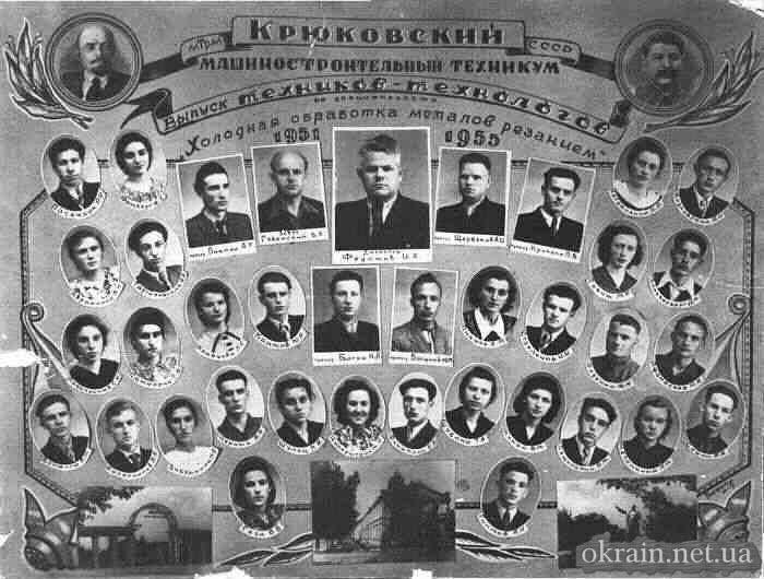 Выпуск техников-технологов 1955 год - фото № 222