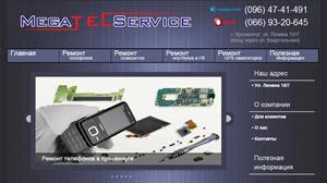Сервисный центр «MegaTELService» в Кременчуге